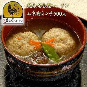 地鶏 純系名古屋コーチンムネ肉のミンチ! 500g!冷凍保存鶏肉【冷凍】【ムネミンチ】 焼き鳥 業務用
