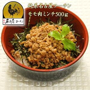 地鶏 純系名古屋コーチンモモ肉のミンチ! 500g!冷凍なので保存にもバッチリです!【冷凍】【冷凍ミンチ】 焼き鳥 業務用