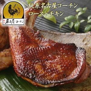 贅沢なまるかじり純系名古屋コーチンローストチキン!【地鶏】鶏肉