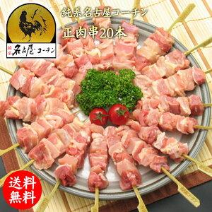 お歳暮 御歳暮 クーポン 純系 名古屋コーチン 焼き鳥 正肉(モモ・ムネ)串20本セット 業務用 バーベキュー BBQ 酒の肴 おつまみ 鶏肉 地鶏 プレゼント 内祝い ギフト ありがとう おめでとう