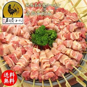 お歳暮 御歳暮 クーポン 純系 名古屋コーチン 焼き鳥 正肉(モモ・ムネ)串30本セット 業務用 バーベキュー BBQ 酒の肴 おつまみ 鶏肉 地鶏 プレゼント 内祝い ギフト ありがとう おめでとう
