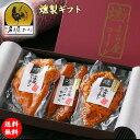 内祝い 内祝 送料無料 純系 名古屋コーチン 燻製セット ハム 鶏肉 地鶏 プレゼント ギフト 母の日 父の日 お父さん …