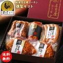 内祝い 内祝 送料無料 純系 名古屋コーチン 燻製セット 当店販売総数2位 ハム 鶏肉 地鶏 プレゼント ギフト 母の日 …