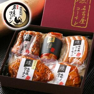 内祝い 出産内祝い クーポン 送料無料 純系 名古屋コーチン 燻製セット 内祝 ハム 鶏肉 地鶏 鶏 プレゼント ギフト ありがとう おめでとう お祝い お父さん お母さん 会社 ビジネス 贈り物 20