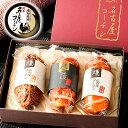 お中元 御中元 送料無料 純系 名古屋コーチン 燻製 セット 内祝い 内祝 ハム 鶏肉 地鶏 プレゼント ギフト ありがとう…