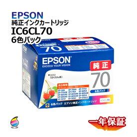 純正インクカートリッジ IC6CL70(各1/6セット) お得な6色パック