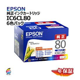 純正インクカートリッジ IC6CL80(各1/6セット)お得な6色パック
