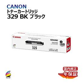 送料無料 キヤノン トナーカートリッジ329 ブラック 国内純正品