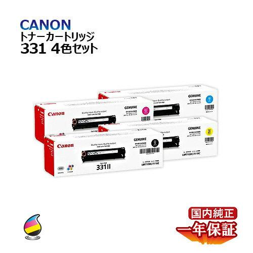 送料無料 キヤノン トナーカートリッジ331 4色セット 国内純正品