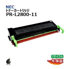 送料無料 NEC トナーカートリッジPR-L2800-11 リサイクル品