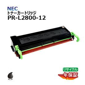 送料無料 NEC トナーカートリッジPR-L2800-12 リサイクル品