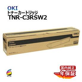 OKI トナーカートリッジTNR-C3RSW2 特色ホワイト