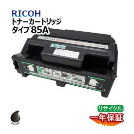 送料無料 RICOH リコー トナーカートリッジ タイプ85A リサイクル 再生 安心の1年保証