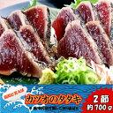 3-4-6 カツオのタタキ2節【松村海産】鰹 かつお たたき 刺身 高知 送料無料