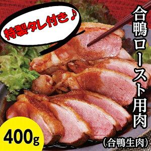 1-4-6 合鴨照り焼き用 特製タレ付き【富士】