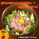 3-1-2 手軽にネギトロ丼♪本鮪入りネギトロ4P【ホテルなはり】
