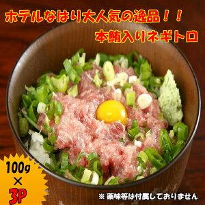 3-1-1 手軽にネギトロ丼♪本鮪入りネギトロ3P【ホテルなはり】
