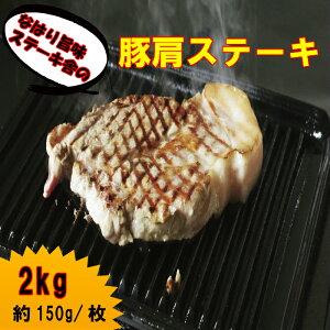 1-2-2 やわらか豚肩旨味ステーキ2kg【なはり旨味ステーキ舎】