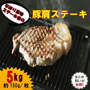1-2-3 まとめ買いがお得♪やわらか豚肩旨味ステーキ5kg【なはり旨味ステーキ舎】