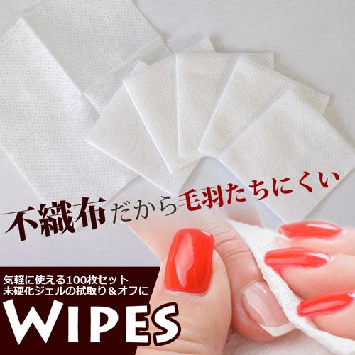 【メール便OK】毛羽立ちにくく柔らかい!不織布ワイプ100枚セット ジェルネイルの未硬化ジェルの拭き取りやオフのリムーバー染み込ませに便利★掃除にも使える