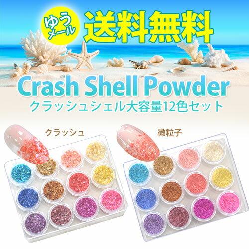 【ゆうメール送料無料】ジェルネイル クラッシュシェル大容量12色セット 選べる4種類