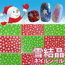 【メール便OK】ネイルシールで本格かわいい雪の結晶!【ホワイト】【クリスマス】【トナカイ】【星】