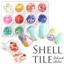ジェルネイルやレジンに♪極薄でもストーンでもないサイズの天然貝シェルタイル12色セット | クラッシュシェル シェル…