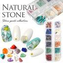 ジェルネイル&レジンに♪天然石セット★ビジューネイルに天然石を楽しめるお試しセットを作りました★メタルパーツやラインストーンなどと一緒に使ってもOK