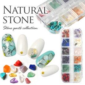 ジェルネイル&レジンに♪天然石セット 天然石を楽しめるお試しセットを作りました メタルパーツやラインストーンなどと一緒に!|セット ネイルパーツ ストーン 天然石 ストーンセット パーツセット ジェルネイル ネイル パーツ ネイル用品 ジェル ジェルネイルパーツ 石