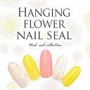 フラワーネイルシール 極薄 透ける 花 カラージェル の カラーを生かした ネイルアート 垂らしこみ