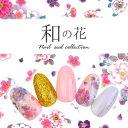 和柄 ネイルシール 極薄 フラワー 花 牡丹 和 日本 ピンク パープル カラージェル と相性抜群 ネイルアート 着物 成人…