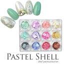 シェル 極薄 天然貝 シェル12色セット ジェルネイル レジン 貝 | ネイル パーツ セット ネイル用品 ネイルパーツ デコ…