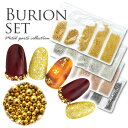メタルパーツ ネイルジュエリー ネイルパーツ (ゴールド/シルバー/ピンクゴールド/メタルブラック)高品質ブリオン 色…