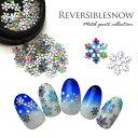 雪結晶メタルパーツ ネイルジュエリー ネイルパーツ (ホワイト / カラフル) 雪の結晶 メタルパーツ 超薄型メタルパー…
