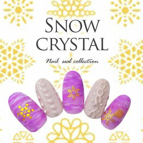 ネイルシール かわいい冬ネイル ( ゴールド ホワイト ブラック ) 雪の結晶 結晶| ジェルネイル ネイルシール ネイル ネイル用品 ジェル シール クリスマス デコ用品 貼るだけ ジェルネイルシール セルフネイル 冬 ホログラム ホロ 雪 雪の結晶ネイルシール 結晶