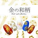 和柄 ネイルシール 極薄 和 日本 ゴールド 金 カラージェル と相性抜群 ネイルアート 着物 成人式 お正月   ネイル シ…