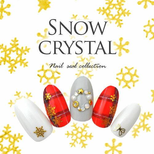 冬限定!雪結晶ネイルシール ( ゴールド シルバー ) ジェルネイルへの埋め込みOK | シール セルフネイル ジェルネイル ジェル ネイルシール ネイル ネイル用品 3dネイル 雪 冬 貼るだけ デコ用品 結晶 デコ 雪の結晶