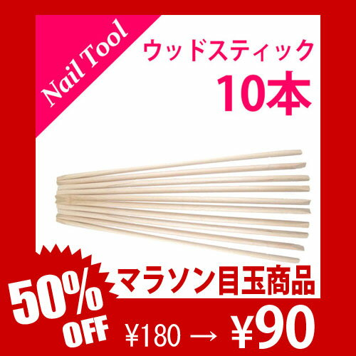 【メール便OK】オレンジウッドスティック10本180円