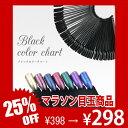 【メール便OK】ジェルネイル・カラージェルの色見本作りに♪ブラックカラーチャート★ミラーパウダーやラメのチャート…