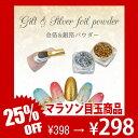 【メール便OK】ジェルネイルやレジンに♪ミラーパウダーよりギラギラした輝き★金箔&銀箔パウダー | ネイル ネイル用…