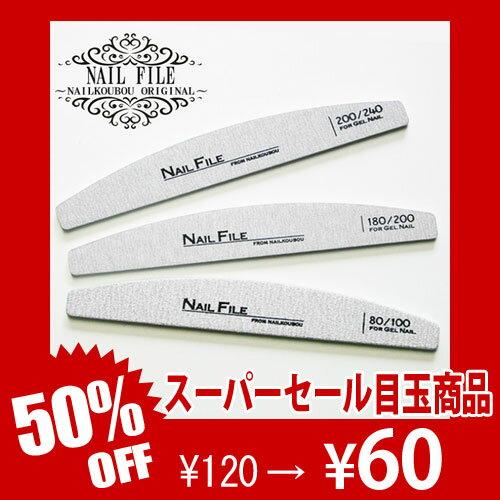【メール便OK】半円型ネイルファイル/バッファー【3サイズから選べる】