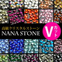スワロフスキーと比べてください!高品質ガラスラインストーン『NANASTONE★Vカット』全27色 SS4〜SS16/ナナストーン/…