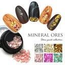 鉱石サンド 鉱石 不規則 ミックス ジェルネイル 天然石 ネイル ネイルアート パウダー|ネイル用品 ネイルグッズ パー…