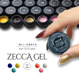 カラージェル 日本製 化粧品 ジェルネイル ネイル工房 zecca gel | ネイル ジェル ネイル用品 カラー カラージェルネイル ネイルジェル 爪 nail gel セルフ セルフネイル ネイルグッズ セルフジェルネイル ポリッシュ ポリッシュカラージェル