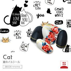 ネイルシール 日本製 猫 キャット 文字 zecca かわいい ネイル工房 | ジェルネイル ネイル ネイル用品 ジェル シール デコ用品 貼るだけ ジェルネイルシール 文字ネイルシール ネイルアート ジェルネイルアート ネイルグッズ セルフジェルネイル