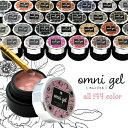 ネイル工房 omni gel カラージェル ジェルネイル ホイップジェル | ネイル ジェル ネイル用品 カラー カラージェルネ…