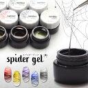 ジェルネイル カラージェル ラインが自由自在「spidergel」 温度変化 メタリック スパイダージェル | カラー ポリッシ…