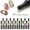 マジックパウダーペン ミラーパウダー 選べる20色 メタリックパウダー ミラーパウダーペン エアクッションペン | ネイ…