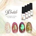 天然石 ジェル「 Rutil (ルチル) 」極薄の 箔 が入った くすみ系 カラージェル ジェルネイル   和風 ラメ ネイルジェ…