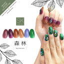 Select color SKシリーズ 自然派の森林カラー クリアカラージェル カラージェル ジェルネイル セレクトカラージェル  …